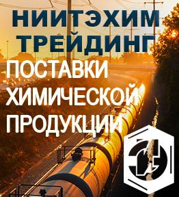 НИИТЭХИМ-Трейдинг Торговля химической продукцией